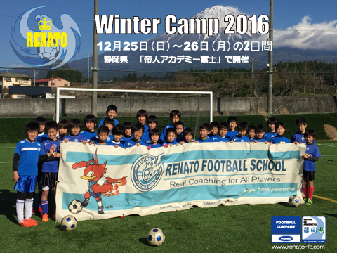Renato Winter Camp 2016 for web.jpg
